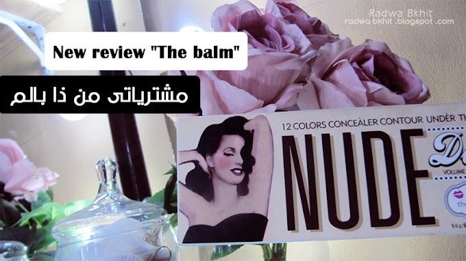 مشترياتى من ذا بالم the balm ..ريفيو من مدونة رضوى بخيت