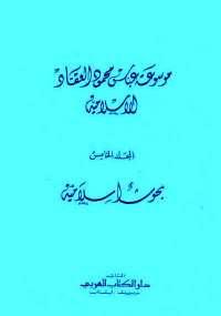 موسوعة عباس محمود العقاد الإسلامية  5 - بحوث إسلامية pdf