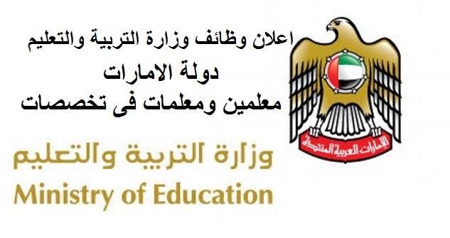 """اعلان وظائف وزارة التعليم بدولة الامارات """" معلمين ومعلمات """" لمختلف التخصصات - التقديم على الانترنت"""