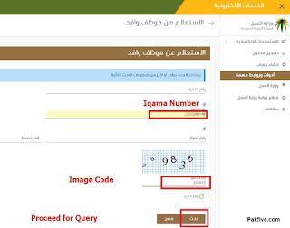 Enter Iqama Number for Nitaqat color
