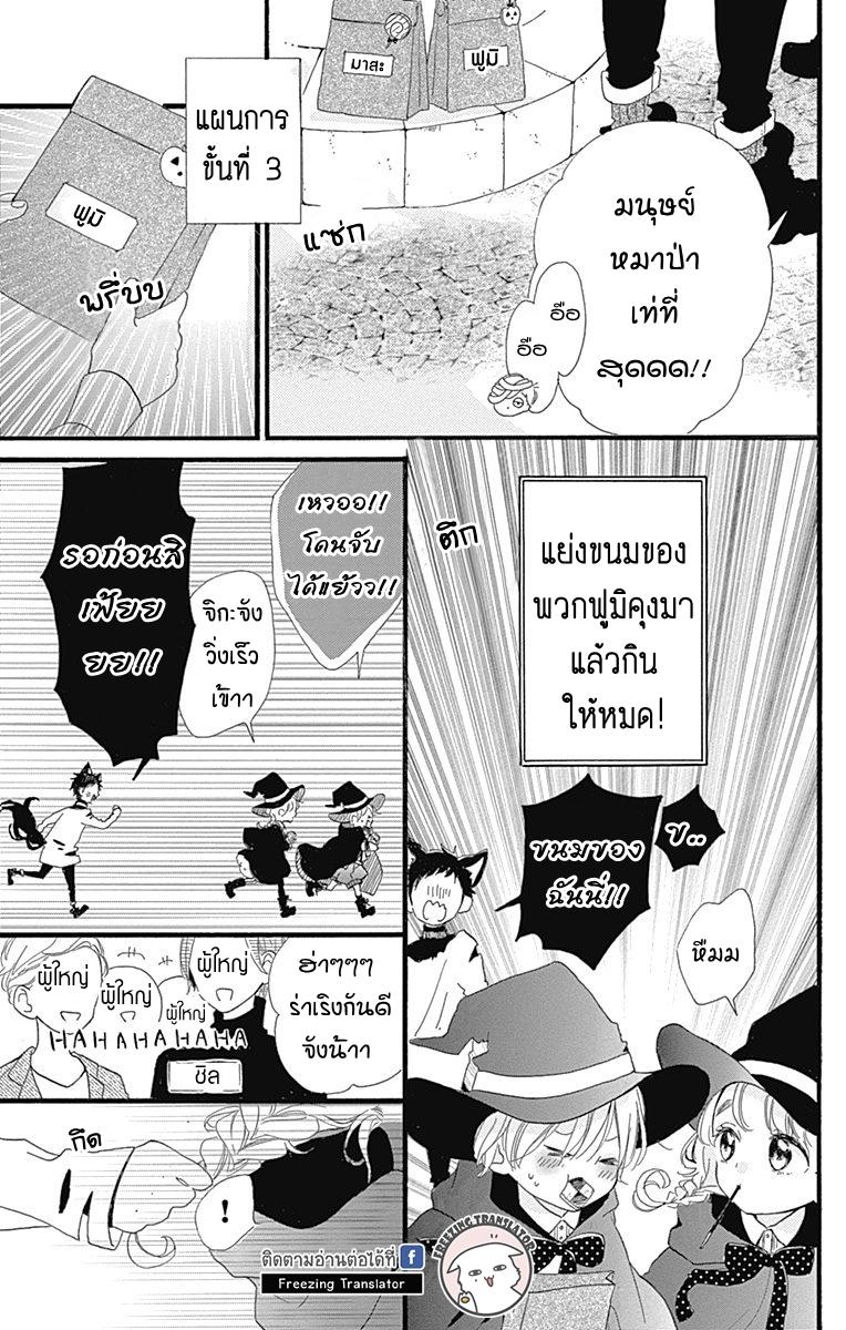 Te wo Tsunagou yo - หน้า 17