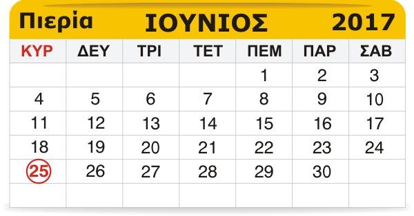 Γιορτάζουν σήμερα 25 Ιουνίου