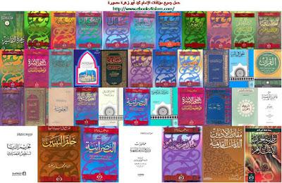 حصريا: حمل جميع كتب الإمام محمد أبو زهرة مصورة pdf