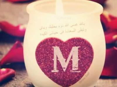 حرف m على شكل قلب
