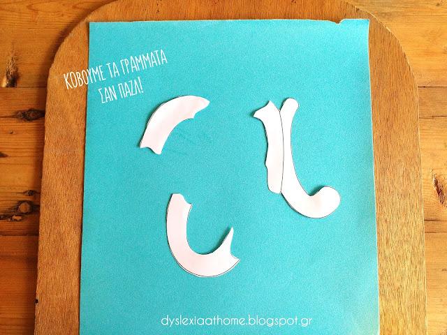 παζλ, γράμματα, δυσγραφία, δυσλεξία
