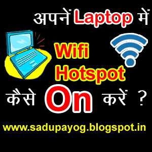 what-is-wifi-hotspot-kaise-create-kare-in-hindi-sadupayog-best-hindi-blog