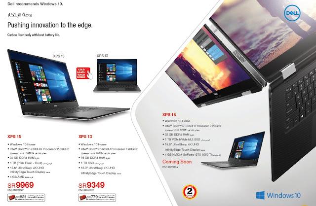 اسعار اللابتوب Laptops فى عروض مكتبة جرير