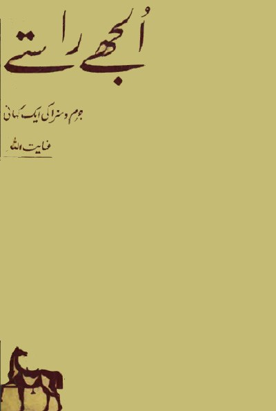 urdu books by inayatullah urdu novels by inayatullah altamash urdu books pdf by inayatullah Free Download Uljhay Rastay by Inayat Ullah  PDF  uljhay rastay urdu books online urdu books to read urdu books islamic urdu books free urdu books on zia ul haq urdu books on agriculture urdu books and novels urdu books rekhta urdu books name urdu books of allama iqbal urdu books urdu books pdf urdu books app urdu books and their authors urdu books audio urdu books about life urdu books apk urdu books archive urdu books about quaid e azam urdu books apps free download urdu books about jinnat m.a urdu books m.a urdu books part 1 urdu books buy online urdu books by allama iqbal urdu books by khan asif urdu books by allama parwez urdu books blogspot urdu books by maulana wahiduddin khan urdu books by mushtaq yousufi urdu books by dr israr ahmed urdu books by hakeem akhtar urdu books by a hameed b.ed urdu books b.a urdu books urdu b o level books urdu books collection urdu books class 1 urdu books class 5 urdu books class 6 urdu books collection pdf urdu books categories urdu books catalogue urdu books.com urdu books computer urdu books computer software c sharp urdu books urdu books download urdu books dr asif mahmood jah urdu books download site urdu books download for pc urdu books darse nizami urdu books download free pdf format urdu books download app urdu books download pdf format urdu books deoband urdu books dawateislami urdu d.ed books urdu books epub urdu books english translation urdu books electrical engineering urdu books english learning urdu books electronics urdu books epub download urdu books easy urdu books ebook urdu essay books pdf urdu essays books free download urdu ebooks urdu e books free download pdf urdu e books pdf urdu e books library urdu e books online urdu poetry ebooks urdu e books nawab mohiuddin tadrees e urdu books baba e urdu books shia e books urdu urdu books free download urdu books for reading urdu books for students urdu books for class 2 urdu books for pms urdu books for class 6 urdu books for pcs urdu books for library urdu books for kindle urdu books for motivation urdu books general knowledge urdu books grade 1 urdu books ghulam ahmad qadiani urdu books gallery urdu books ghulam ahmed pervez urdu books.google.com.pk urdu books goodreads urdu books ghusl urdu books google urdu grammar books pdf urdu books hikmat urdu books history urdu books history hindustan urdu books history free download urdu books history of pakistan urdu books hazrat fatima urdu books homeopathic urdu books hazrat umar farooq urdu books health free download urdu books history of islam urdu books in pdf urdu books islamic pdf urdu books in audio urdu books in epub format urdu books in pdf free download urdu books in urdu free download urdu books in inpage format urdu books in pdf format free download urdu books imam ghazali urdu books jinnat urdu books jar urdu books jadoo urdu books java apps urdu books java urdu books juz amma urdu books javed chaudhry urdu books jokes urdu journalism books pdf urdu journalism books urdu books kindle urdu books khwab ki tabeer urdu books khatm e nabuwat urdu books khawab ki tabeer urdu books kahani urdu books kala jadu urdu books kamasutra urdu books karbala urdu books kitab ghar urdu books kitaab ghar urdu books library urdu books list urdu books library india urdu books library online urdu books library wordpress urdu books literature urdu books list pdf urdu books love story urdu books library science urdu books lucknow urdu books must read urdu books maulana wahiduddin khan urdu books maulana ashraf ali thanvi urdu books mughal history urdu books muhammad bin qasim urdu books maulana tariq jameel urdu books mufti taqi usmani urdu books mustansar hussain tarar urdu books mohiuddin nawab urdu books mp3 ma urdu books ma urdu books name ma urdu books punjab university ma urdu books uos ma urdu books free download ma urdu books pdf ma urdu books sargodha university ma urdu books pu ma urdu books bzu ma urdu books peshawar university urdu books novels urdu books novels free download urdu books near me urdu books ncert urdu books naseem hijazi urdu books.net urdu books novels pdf urdu books new urdu books nafsiyat urdu books on pakistan history urdu books on psychology urdu books on russia urdu books on milad un nabi urdu books of rekhta urdu books online pdf o level urdu books dawat o tabligh urdu books durood o salam urdu books toheed o sunnat urdu books hajj o umrah urdu books tib o hikmat urdu books tanz o mazah urdu books urdu books poetry urdu books publishers in pakistan urdu books pdf islamic urdu books pakistan politics urdu books pk urdu books pdf library urdu books pdf history urdu books pdf imran series urdu books purchase online urdu books qasas ul anbiya urdu books quran urdu books quaid e azam urdu books quaid azam urdu books qayamat ki nishaniyan urdu qaida books free download urdu qaida books urdu qawaid books urdu quotes books urdu quiz books urdu books read online urdu books review urdu books reader software urdu books reading software urdu recipes books free download urdu research books urdu rohani books urdu romantic books urdu recipes books free download pdf urdu books story urdu books store urdu books sites urdu books seerat un nabi urdu books shia mazhab urdu books sultan salahuddin ayubi urdu books shop in london urdu books shia urdu books sexuality urdu books shop in delhi urdu books to download urdu books telegram channel urdu books translated in english urdu books tahir ul qadri urdu books translated in telugu urdu books toronto urdu books tariq ismail sagar urdu books tasawwuf urdu books tib urdu books unicode urdu books uk urdu unani books free download urdu books of ulama e deoband urdu books for umrah urdu books on uloom ul quran urdu books minhaj ul quran urdu books on meraj un nabi urdu vocabulary books urdu veterinary books urdu vocabulary books pdf english to urdu vocabulary books pdf english to urdu vocabulary books urdu books website urdu books whatsapp group urdu books with english translation urdu books websites list urdu books wordpress urdu books writers urdu books worth reading urdu books world urdu books waqia karbala urdu books wasif ali wasif urdu books yajooj majooj youtube books urdu urdu yoga books urdu yearbooks urdu books on yahoodi urdu books baba yahya urdu books on yazeed urdu books of yousaf saleem chishti urdu books 2nd year urdu books 1st year urdu books zip urdu books zulfiqar ali bhutto urdu books zubair ali zai urdu zakat books urdu zaban books urdu books dr zakir naik urdu books on zina urdu books by zaid hamid urdu books about zikr urdu islamic books zina urdu books for nokia x2-02 urdu books 10th class urdu books 1965 war urdu book 1 urdu book 11th class urdu book 12 class urdu 18+ books urdu 1st book urdu books on 1971 war class 1 urdu books urdu books 2017 urdu books 2015 urdu books 2014 new urdu books 2014 best urdu books 2015 urdu books class 2 latest urdu books 2014 urdu books published in 2014 urdu books published in 2015 world war 2 urdu books 2 line urdu poetry books urdu books class 3 urdu books for grade 3 urdu books 4 u urdu books for childrens urdu books for beginners urdu books for beginners pdf urdu books for android urdu books for android free download urdu books for class 1 urdu books for download urdu books for nokia 5233 ncert urdu books class 5 urdu books of class 6 urdu books for grade 6 ncert urdu books class 6 urdu books class 7 urdu books for grade 7 786 urdu books urdu book 8th class urdu book 8 urdu grammar book 8th class urdu grammar book 8th class pdf urdu grammar book 8th class download urdu grammar book 8th class free download urdu grammar book 8th class online urdu books 9th class urdu books 9apps urdu book 9 class pdf urdu books on 9/11 urdu islamic books 9apps urdu grammar book 9th class urdu book class 9 ptb urdu book of 9th class 2014 urdu book of 9th class 2013 urdu grammar book 9th class pdf