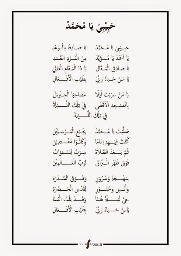Teks Lirik Muhammad Nabina (Arab dan Latin Lengkap)