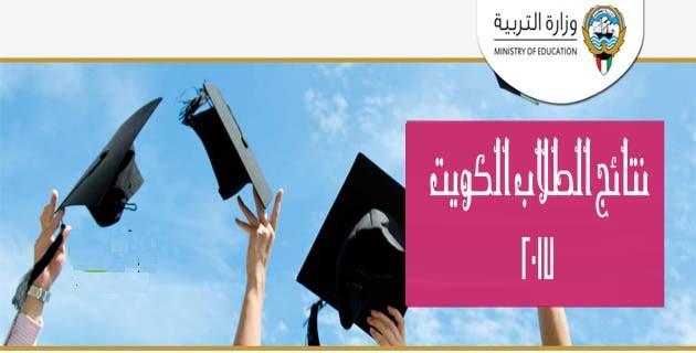 نتائج طلاب الكويت 2018