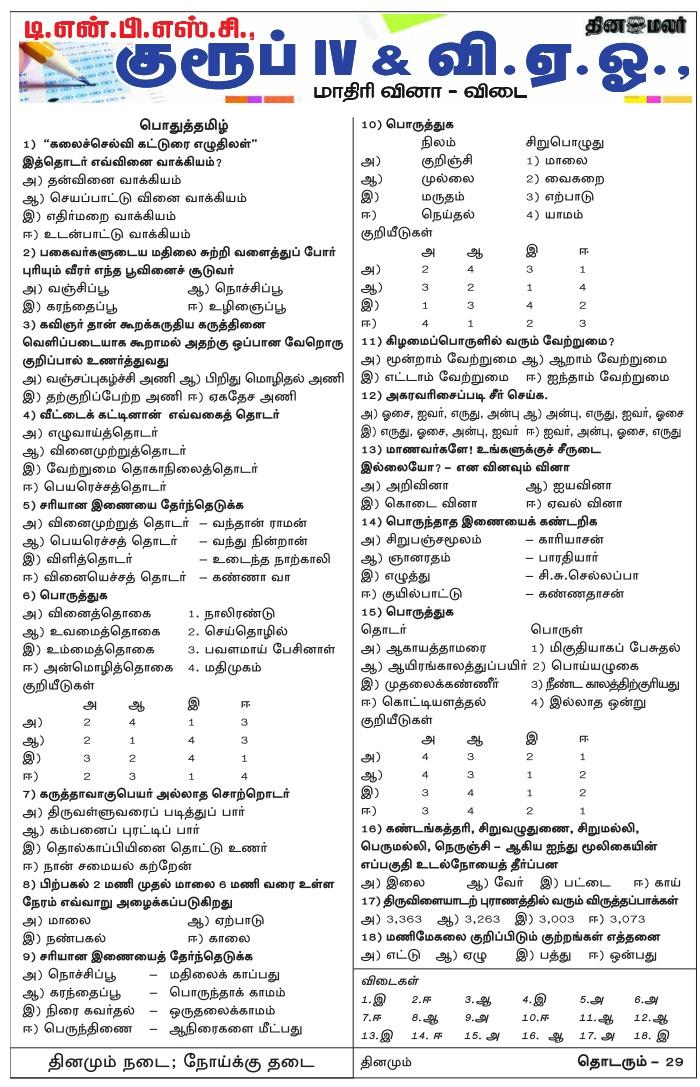 dinamalar-tnpsc-ccse4-2017-29-pothu-tamil-16th-december-2017-www-tnpscquizportal-blogspot-in