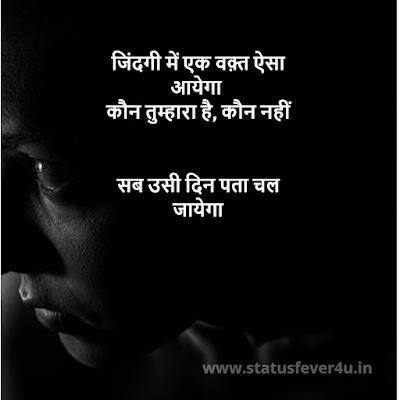 जिंदगी में एक वक़्त ऐसा आयेगा sad status in hindi