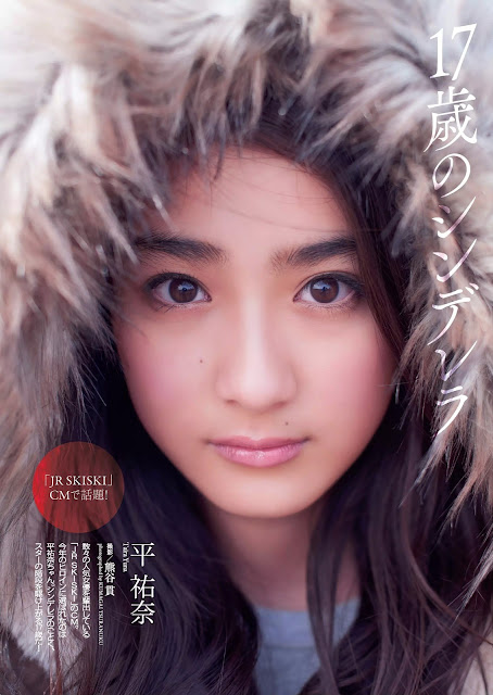 Yuna Taira 平祐奈 17 Years Old Cinderella 17歳のシンデレラ 01