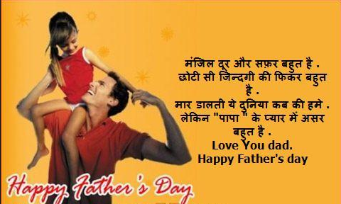 Happy Fathers Day Poems in Hindi from Daughter
