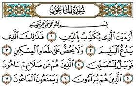 Tafsir Surat Al-Maun - Ayat 1-7 ( Tafsir Jalalayn