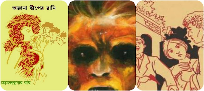 Hemendrakumar Roy Books Pdf - Hemendrakumar Roy Books Download - Hemendrakumar Roy Pdf - Part 1