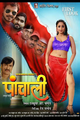 Panchali Bhojpuri Movie Star casts, News, Wallpapers, Songs & Videos