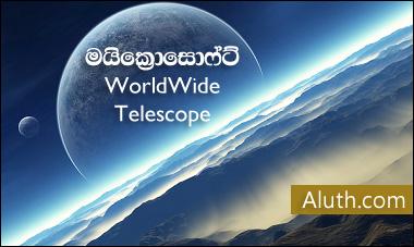http://www.aluth.com/2016/07/worldwide-telescope-microsoft.html