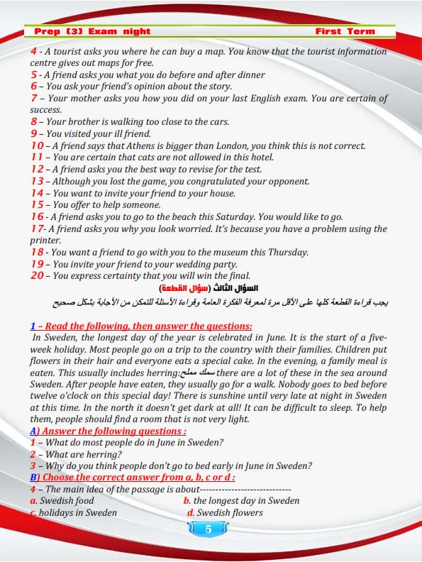 مراجعة اللغة الانجليزية للصف الثالث الاعدادي الفصل الدراسي الثاني Prep%2B3%2Bexam%2Bnight%2B2018%2Bfinals_005