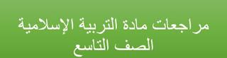 أوراق عمل للصف التاسع في التربية الإسلامية 2016/2017م