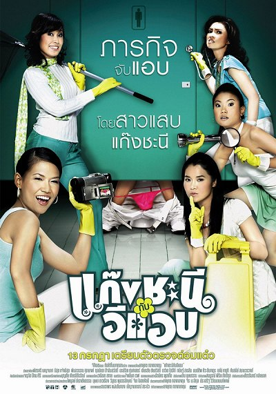 Thai gay movie blogspot
