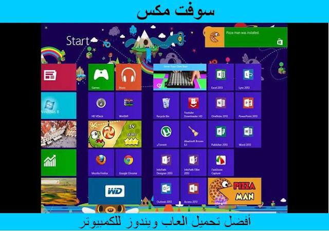 تحميل العاب ويندوز للكمبيوتر Download Windows Games for PC