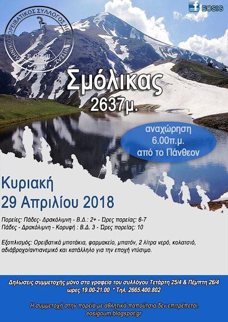 Στο Σμόλικα την Κυριακή ο Ορειβατικός Σύλλογος Ηγουμενίτσας