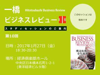 【お知らせ】第10回一橋ビジネスレビュー・スタディセッション