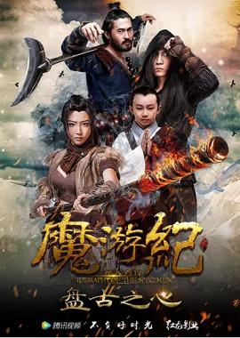 Xem Phim Ma Du Ký: Bàn Cổ Chi Tâm - Magic Tour 1: Pangu Heart