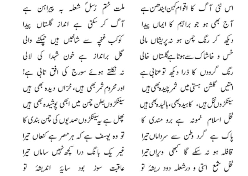 Allama Iqbal Jawab E Shikwaanswer In Urdu Jawab E Shikwa By