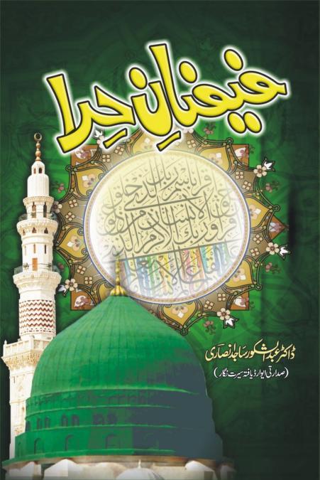 Faizan Hira Urdu Islamic Book By Dr Abdul Shakoor Sajid Ansari