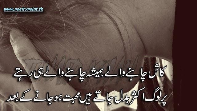 "2 lines sad urdu poetry"" Kash cahne wale hamesha cahne wale hi rehte ""// sad urdu poetry// poetry sms"