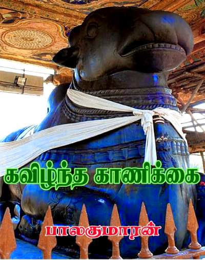 Image result for கவிழ்ந்த காணிக்கை