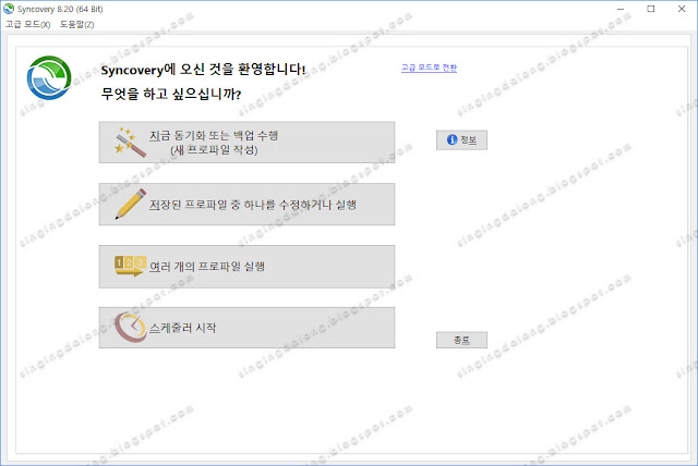 Recommended Real-Time Synchronization Program ~ Syncovery Korean Version