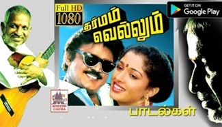Dharmam Vellum All Songs Ilaiyaraja