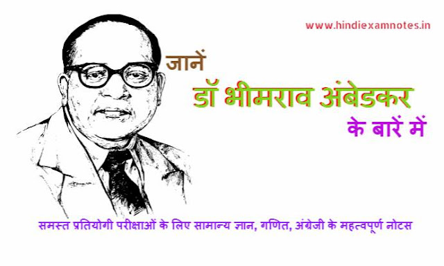 Know About Dr. Bhimrao Ambedkar in Hindi