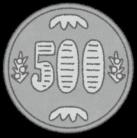 円 玉 500