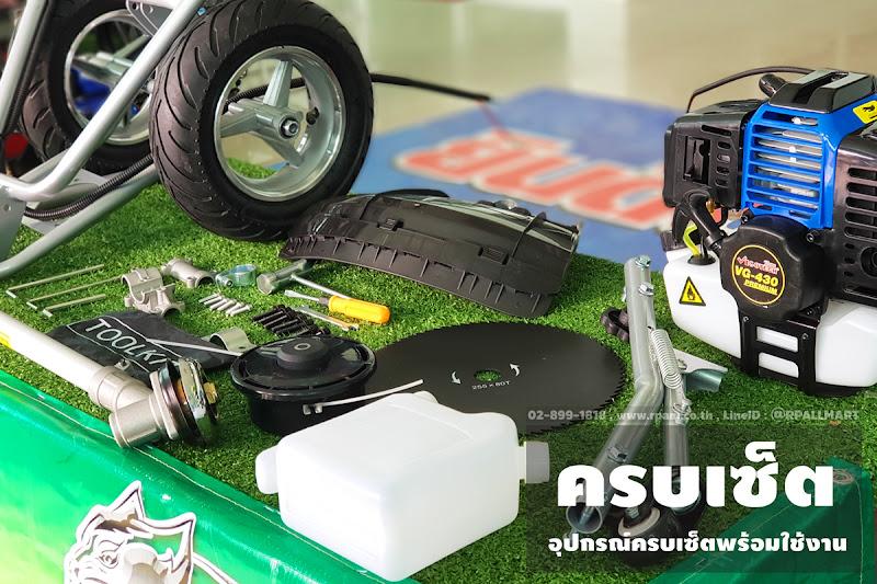 เครื่องตัดหญ้ารถเข็น อุปกรณ์ครบพร้อมใช้งาน
