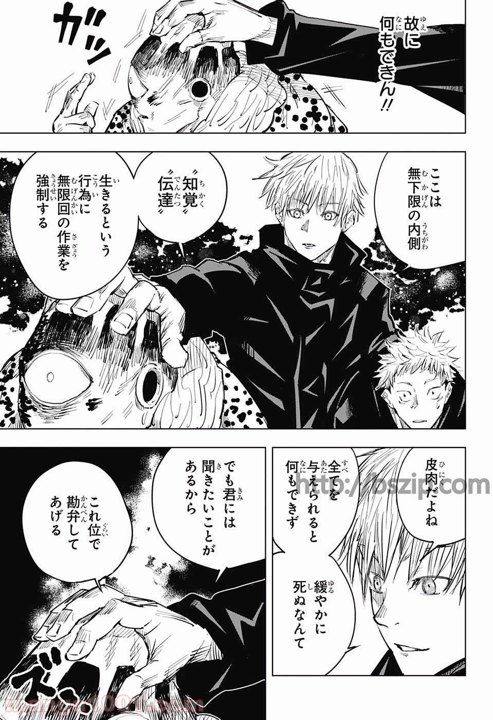 呪術廻戦 – Raw 【第15話】 – Manga Raw