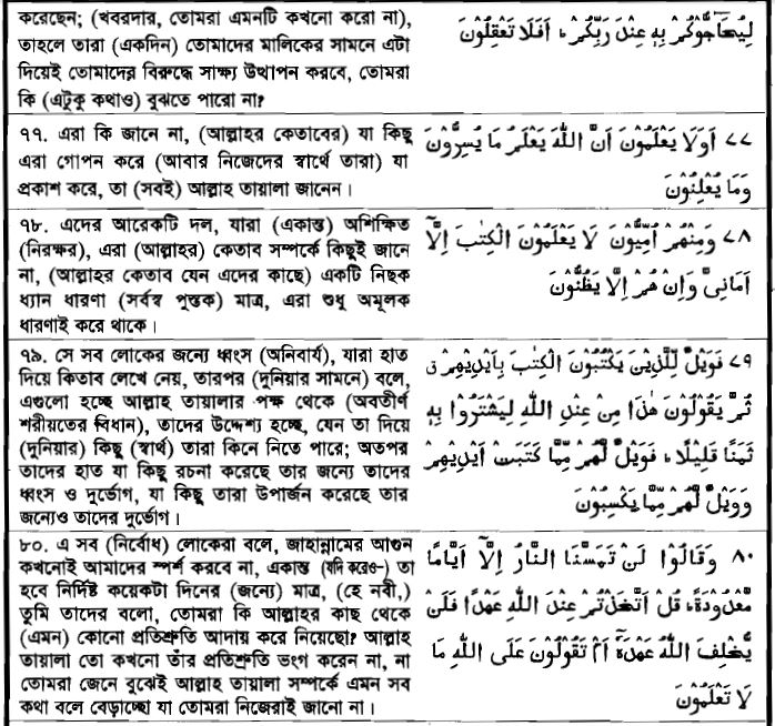 al quran bangla 30 para pdf