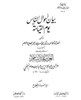 Download Kitab Izzuddin Bin Abdissalam | Bayan Ahwal al-Nas Yaumal Qiamah