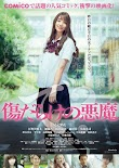 SINOPSIS Demon Covered in Scars (2017) - Film Jepang