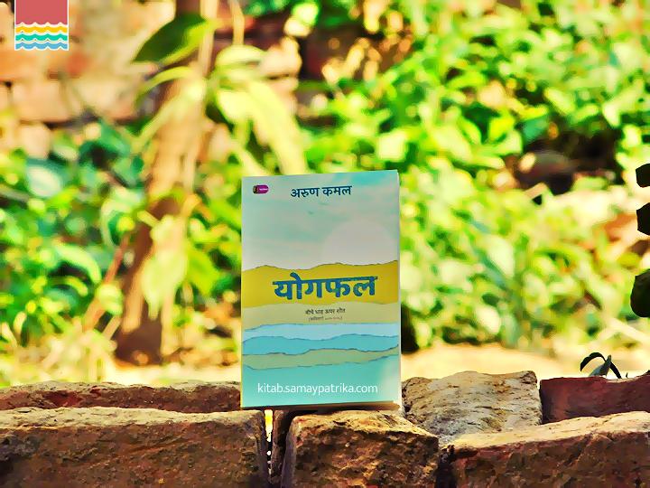 yogphal arun kamal poetry