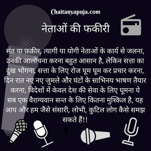 Text Image 'Netaaon Ki Fakiri' Chaitanyapuja ke vyang aalekh ke liye