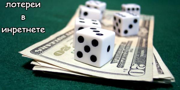 Заработок в интернете на лотереях