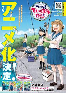 تقرير أنمي مجلة ما بعد المدرسة Houkago Teibou Nisshi