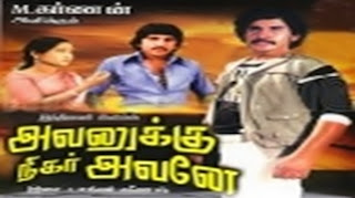 Avanuku Nigar Avane (1982) Tamil Movie