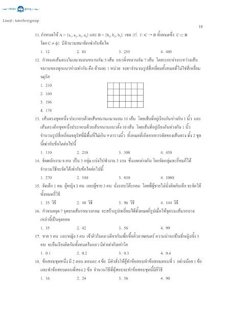 เรียนคณิตศาสตร์ ติว PAT1 ที่บ้าน ภูเก็ต เชียงใหม่ โคราช อุดร ขอนแก่น ชลบุรี ศรีราชา พัทยา ระยอง นนทบุรี กรุงเทพฯ สมุทรปราการ บางพลี บางนา