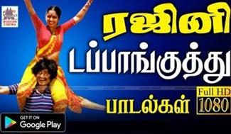 Rajini dappankuthu songs