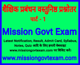 School management objective question in hindi